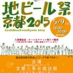 堀川三条 三条商店街「地ビール祭 京都」に行ってみた!