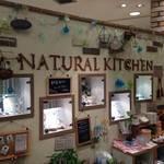 四条河原町 雑貨屋さんのような100円ショップ「Natural kitchen」 ※閉店