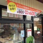 京阪五条 「サブウェイ」がOPEN!駅に隣接させていて便利!