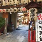 【京の名水パワースポットめぐり④】「錦天満宮 繁華街」のど真ん中の御神水!