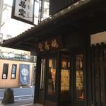 【おとなの京都】老舗専門店に教わる日本の伝統文化!「鳩居堂(きゅうきょどう)」【お店】【伝統品】