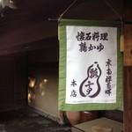 【おとなの京都】ミシュラン三ツ星の究極の朝食!この季節限定のうずら粥「瓢亭」【朝食】