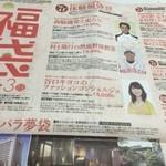 京都ならでは?アイデア満載!新春福袋「大丸京都店」【ニュース】
