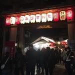 祇園 商売繁盛で笹持ってこい~♪十日ゑびす祭典「京都ゑびす神社・宵ゑびす祭」【神社仏閣】