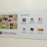 地下鉄烏丸御池駅構内 新たに4店舗加わりさらに便利になりました☆「コトチカ御池店」【開店】