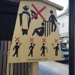 祇園 マナー向上促すルール看板「舞妓さん、触らんといて~」【ニュース】