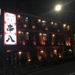 百万遍 京都生まれの老舗人気居酒屋!みんな大好き♡「串八」【グルメ】