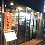 京都駅前 去年オープンでいつも大盛況!新規立ち飲み店「いなせや」【開店】【居酒屋】