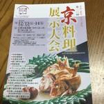 岡崎 師走の京料理一大イベント!「京料理展示大会」【イベント】【京料理】