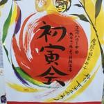 山科 オフシーズンの初寅会に初詣!「毘沙門堂」【観光】