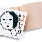 嵐山特集65 京コスメの人気店「よーじや 嵯峨野嵐山店」でお買い物♪ 【お土産】