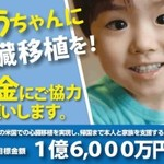 京都市在片坐康祐くん(4歳)の心臓移植のため募金にご協力お願いします【難病と闘う幼い命を繋ぐために】