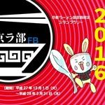京都ラーメン部がスタンプラリーを開催!コンプリートで景品ゲットだ!