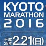 京都マラソン2016*今年も走らせていただきました!【イベント】