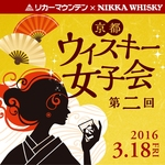 京都駅前 「リカマン×ニッカウイスキー」プレゼンツ!ウイスキーがダイスキー♡な女子会が開かれる【イベント】