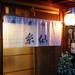 「糸仙」・敷居が高そうな上七軒でざっくばらんに本格中華をいただこう!