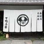 世界遺産 下鴨神社がすぐ隣「下鴨茶寮」京都ならではの情緒あふれる佇まいのおもてなし【料亭】