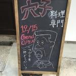 【新店】アナゴさん共食い(笑)京都初上陸の人気穴子専門店「穴子家 NORESORE(のれそれ)京都本店」【二条城】