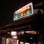 宮津駅前・安くて美味い!新鮮魚介を楽しめる大衆食堂「富田屋(とんだや)」