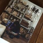 【神コーヒー】伝説のオオヤコーヒーに出会える個性派カフェ「FACTORY KAFE 工船」【河原町今出川】