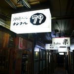 飲んべぇなら抑えておきたい!京都の3大ディープスポットまとめ ~飲食街編~