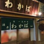 【近鉄「桃山御陵前」】高架下にある隠れた名店「酒房わかば」