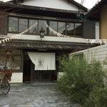 嵯峨嵐山 大正時代の銭湯をリノベーションしたカフェ「嵯峨野湯」