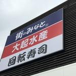 【京都初出店】大阪の人気回転寿司店が伏見にオープン!「大起水産 京都伏見店」