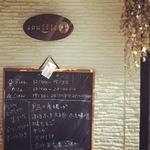 円町*「食堂souffle(スーフル)」が教えてくれる、おいしいってこういう事・丁寧ってこういう事【カフェ】
