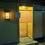 旬の素材と日本酒をカウンター6席の限られた空間で「仁和加」(御所南)