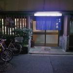 【一見さんお断り!】西陣エリアの昭和レトロな焼肉店「ニュー万長」