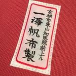 創業110年の京都を代表する老舗かばん店!復刻かばんも加わりさらに充実☆「一澤信三郎帆布」【東山三条】