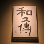 風格のある佇まい、風格のある京料理。「 室町 和久傳(わくでん)」【烏丸御池】