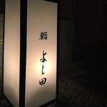 祇園の喧騒を抜けるとそこには紹介制の限られた空間が「鮨 よし田」【一見さんお断り】