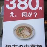 【新店】あの元祖マニアック餃子専門店が帰ってきた!リニューアルオープン「福吉」【伏見】
