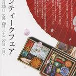 【骨董】アンティークマニア集まれ!西日本最大の古美術イベント「京都大アンティークフェア」【竹田】