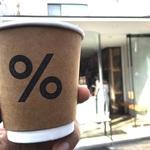 """""""八坂の塔"""" を背に世界一美しいコーヒーを「アラビカ 京都東山」【バリスタ】"""