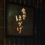 御所東 日本酒が楽しめ、もはや食堂ではない「食堂ほかげ」ミシュラン掲載店【居酒屋】