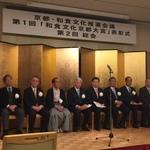 【ニュース】決定!和食のノーベル賞はここ京都から☆第1回「和食文化京都大賞」