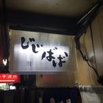 京都駅前のディープ酒場代表格!昭和臭ただようリド飲食街内「酒肴屋じじばば」