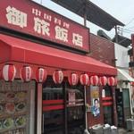 【超京都ローカル丼】知る人ぞ知る御旅(おたび)丼とは?中華料理店「御旅飯店」【鞍馬口】