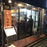 【京都駅前】とにかく酒リーマンに大人気!最強コスパで1000ベロパラダイス☆立ち飲み店「いなせや」