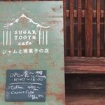 円町*大阪の人気焼菓子店「SUGAR TOOTH(シュガートゥース) cafe」京都にオープン!【開店】