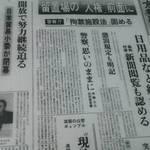 【記念にどうぞ!】京都人、観光客も気になる「誕生日新聞」をゲットしよう!大丸にて限定開催!