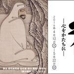【アート展覧会】今年の京都全力推しは「禅」!「禅 心をかたちに」展覧会始まる!!【京都国立博物館】