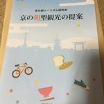 朝活を制すものは、京都観光を制す!!オール京都で絶賛朝推し中「京の朝ツーリズム研究会」
