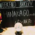 烏丸御池の人気ベーカリー「ハナカゴ」京都バルにて毎月1度のコラボパンを販売!!