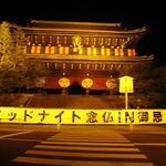 【4/18】絶対行くべき!今年もあのシュールな珍イベントがやってくる!京都知恩院「ミッドナイト念仏in 御忌」