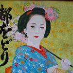 【京都の春の風物詩】磨き抜かれた技芸を堪能!祇園で楽しむ「都をどり」