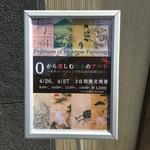 コレクターの解説付きでわかりやすい!初心者から楽しめる「0から楽しむ日本のアート」